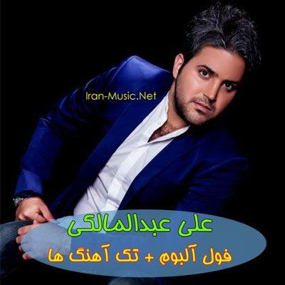 دانلود فول آلبوم علی عبدالمالکی با لینک مستقیم