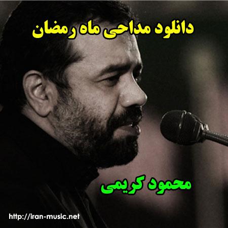 دانلود مداحی ماه رمضان محمود کریمی