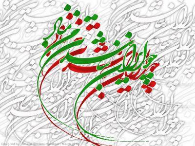 دانلود آهنگ برای ایران