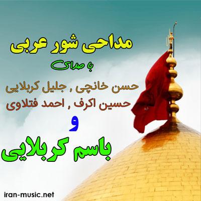 دانلود مداحی شور عربی
