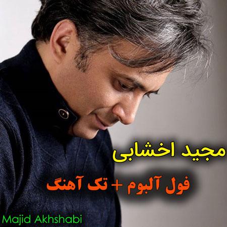 دانلود فول آلبوم مجید اخشابی