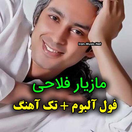 دانلود فول آلبوم میثم ابراهیمی