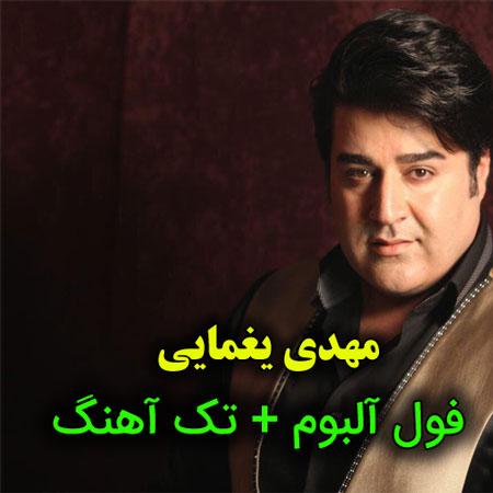 دانلود فول آلبوم مهدی یغمایی