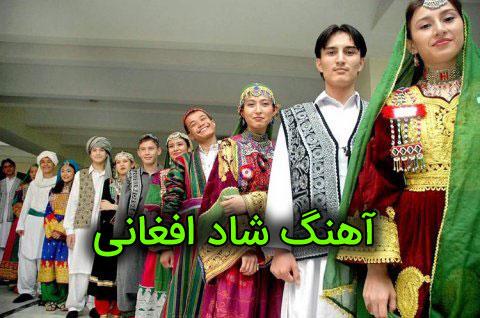 اهنگ شاد افغانی برای رقص