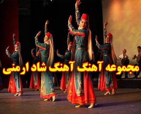 آهنگ شاد ارمنی