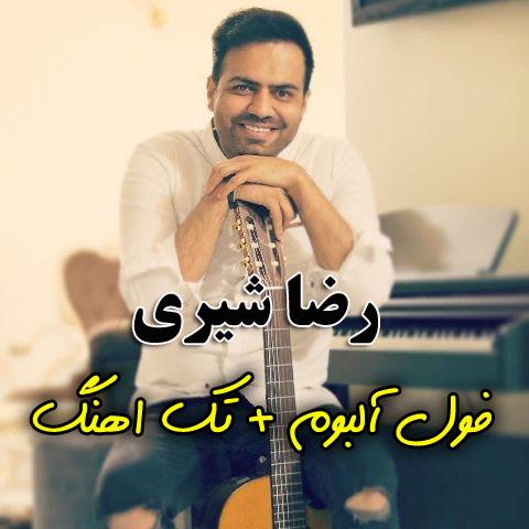 دانلود فول آلبوم رضا شیری