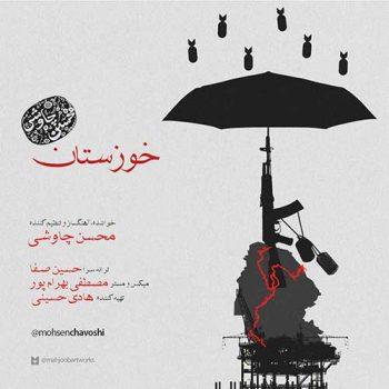 دانلود آهنگ محسن چاوشی بنام خوزستان