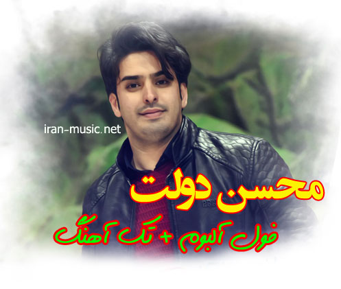 دانلود فول آلبوم محسن دولت