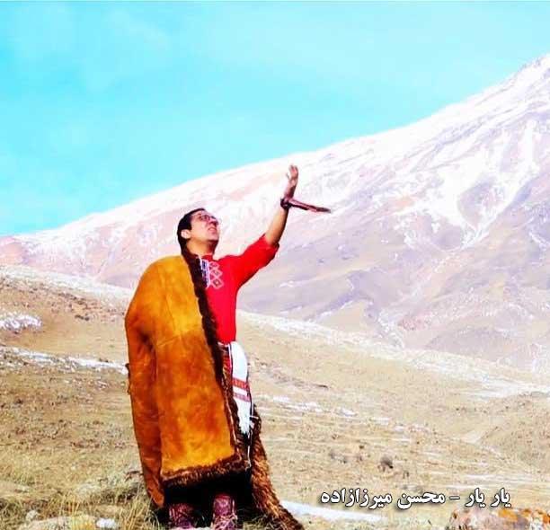 دانلود آهنگ یار یار محسن میرزاده
