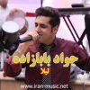 آهنگ شاد ارکستری ترکی لیلا از جواد بابازاده