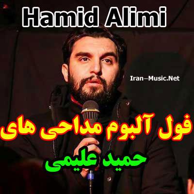 دانلود فول آلبوم مداحی حمید علیمی