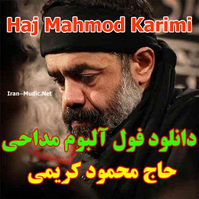 دانلود فول آلبوم مداحی حاج محمود کریمی