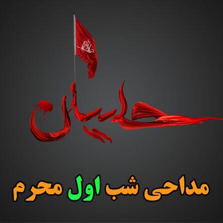 مداحی شب اول محرم 97