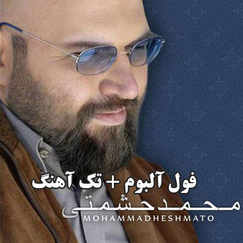 دانلود فول آلبوم محمد حشمتی با لینک مستقیم