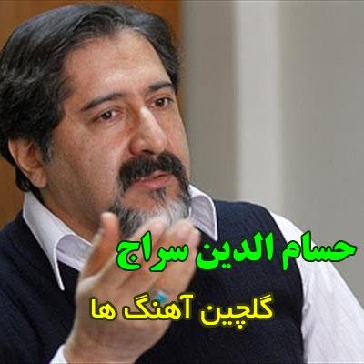دانلود گلچین بهترین آهنگ های حسام الدین سراج یکجا