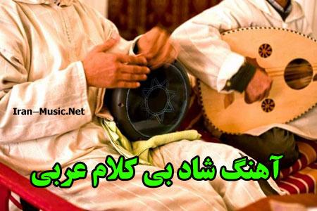 آهنگ شاد بی کلام عربی