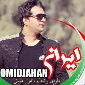 متن آهنگ ایران امید جهان