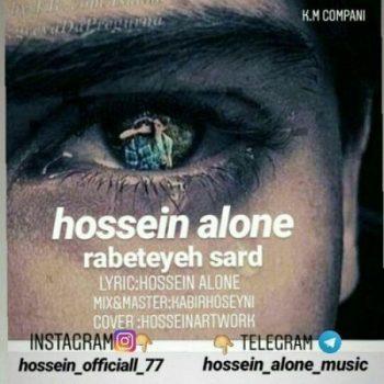 دانلود آهنگ افغانی حسین الون بنام رابطه ی سرد