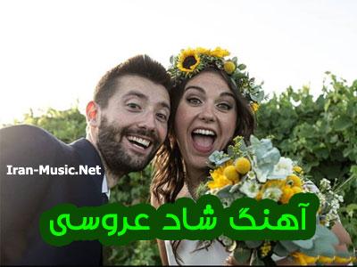 آهنگ شاد عروسی جدید