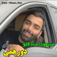 دانلود آهنگ مسعود صادقلو به نام دورهمی