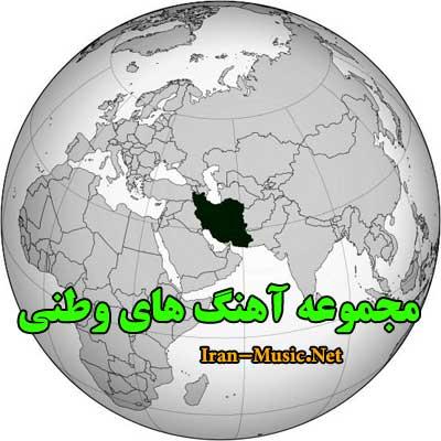دانلود مجموعه آهنگ های منتخب با موضوع ایران