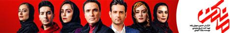 دانلود سریال ایرانی مانکن