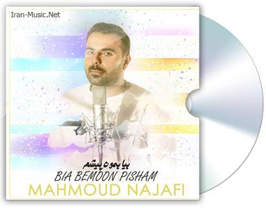 آهنگ محمود نجفی بیا بمون پیشم