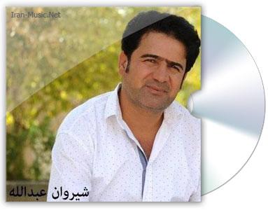 آهنگ شیروان عبدالله که ناری که ناری