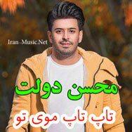 آهنگ تاپ تاپ موی تو خم خم ابروی تو از محسن دولت