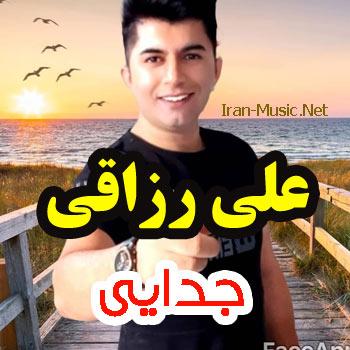 آهنگ علی رزاقی جدایی