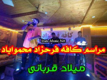 آهنگهای مراسم کافه فرحزاد محمواباد
