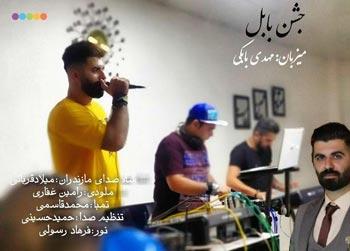 آهنگهای جشن بابل
