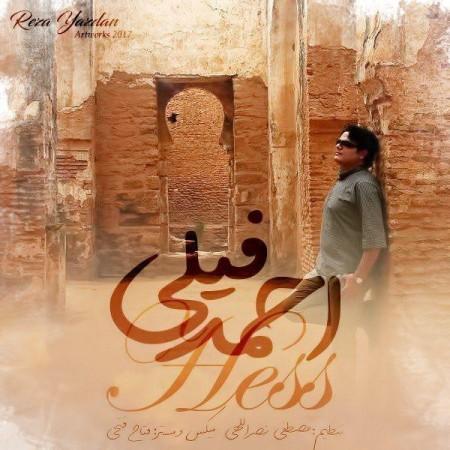 دانلود آهنگ حس از احمد فیلی
