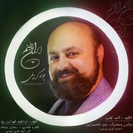 آهنگ ایران وطنم جواد گرایلی