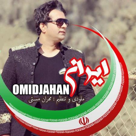 دانلود آهنگ شاد ایران از امید جهان
