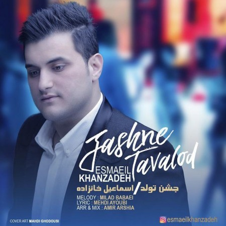 دانلود آهنگ جشن تولد از اسماعیل خانزاده