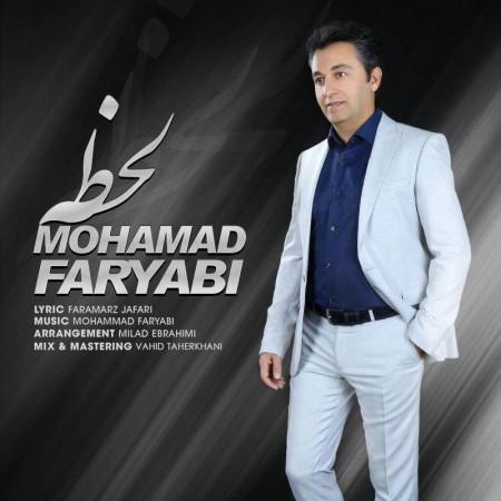 محمد فاریابی لحظه