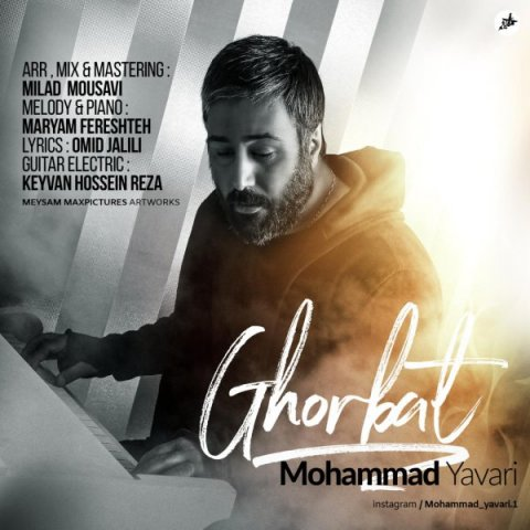 دانلود آهنگ جدید محمد یاوری به نام غربت