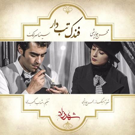 دانلود آهنگ فندک تب دار از محسن چاوشی