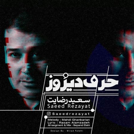 دانلود آهنگ حرف دیروز از سعید رضایت