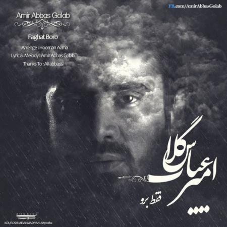 دانلود آهنگ جدید امیر عباس گلاب به نام فقط برو