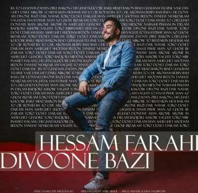 دانلود آهنگ دیوونه بازی از حسام فرحی