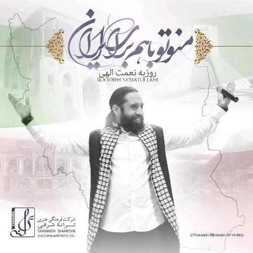 دانلود آهنگ منو تو با هم براى ایران روزبه نعمت الهی