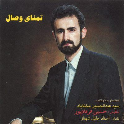 عبدالحسین مختاباد تمنای وصال (آهنگ تا کی به تمنای وصال تو یگانه)