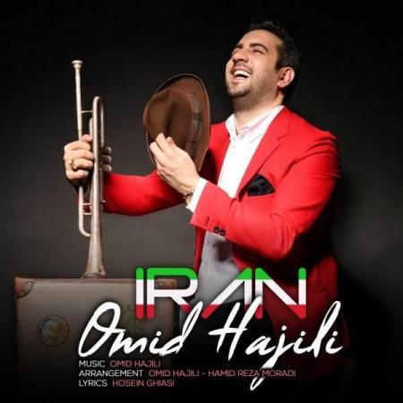 آهنگ ایران امید حاجیلی