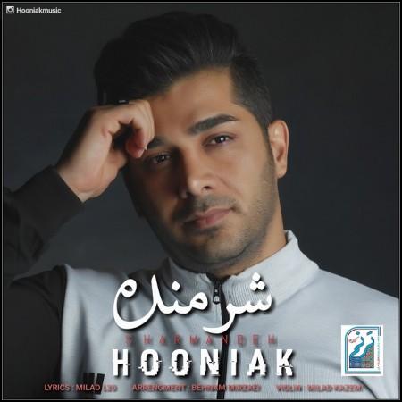 دانلود آهنگ جدید شرمنده از هونیاک
