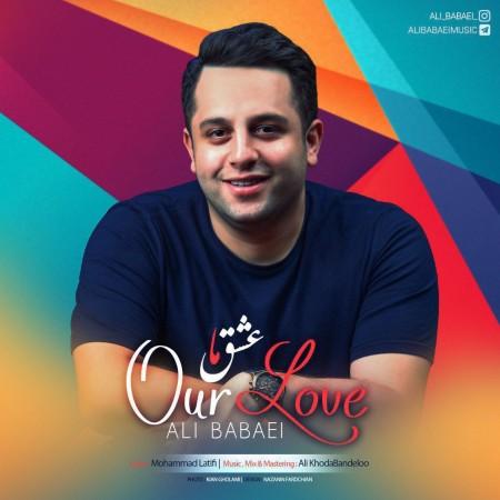 دانلود آهنگ جدید علی بابایی به نام عشق ما