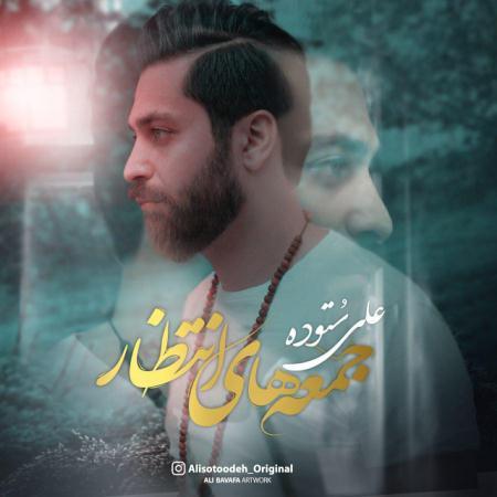 آهنگ جدید علی ستوده جمعه های انتظار
