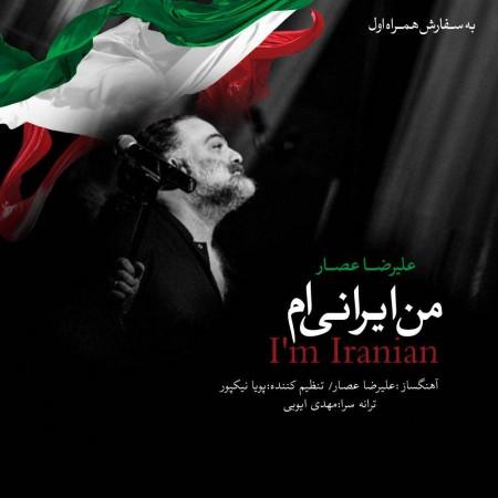 دانلود آهنگ علیرضا عصار بنام من ایرانیم