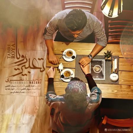 دانلود آهنگ تعبیر رویا از محمد نظری